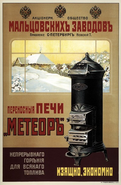 Advertisement in Russia 65