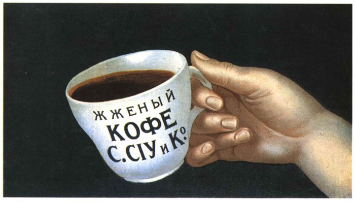 Advertisement in Russia 7