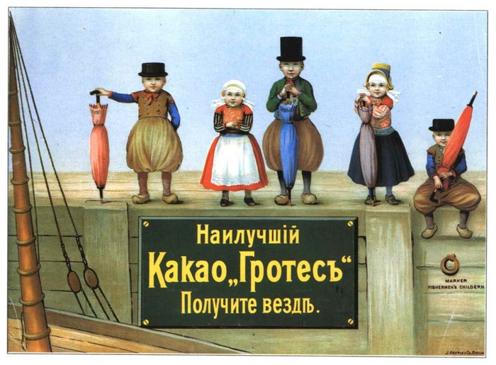Advertisement in Russia 8