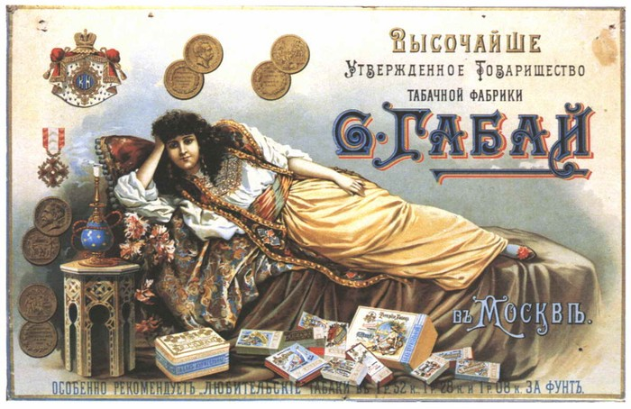 Advertisement in Russia 9