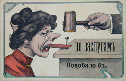 Russian Humour 100 years ago 6