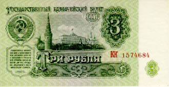Old Russian Money