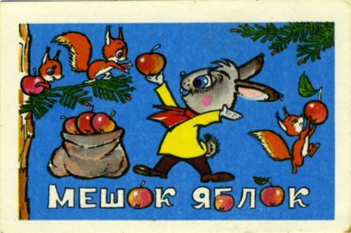 russian postcards 18