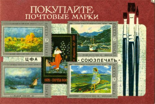 russian postcards 33