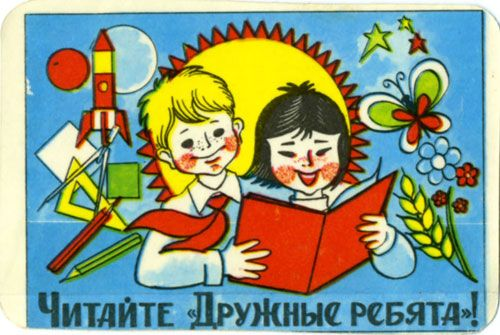 russian postcards 38