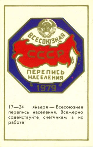 russian postcards 46