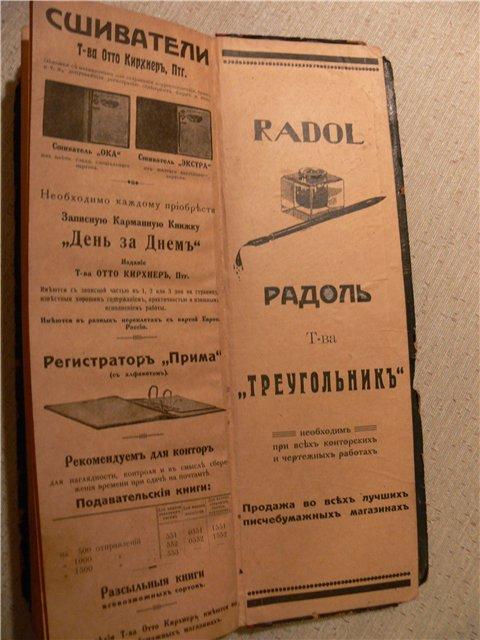 Old Russian organizer 11