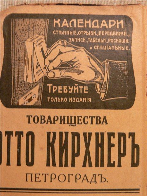 Old Russian organizer 12