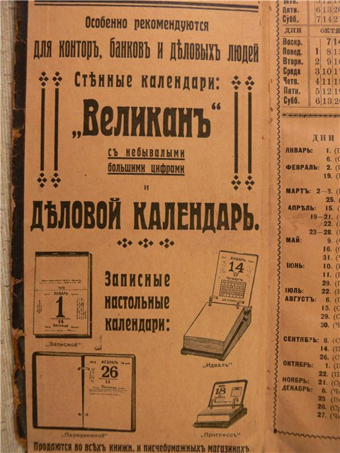 Old Russian organizer 13