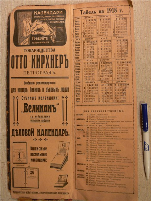 Old Russian organizer 2