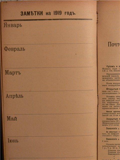 Old Russian organizer 8