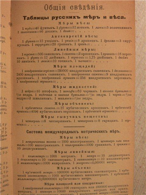 Old Russian organizer 9
