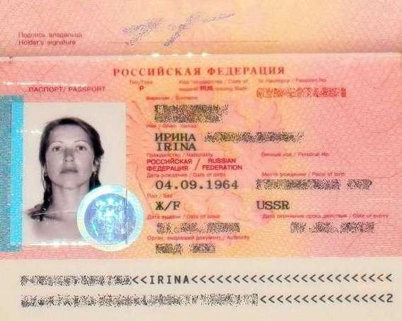 Russian passport 5