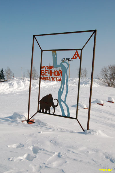 Russian permafrost museum  1
