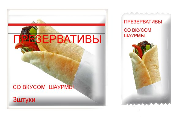 russian condom with a shawarma flavour