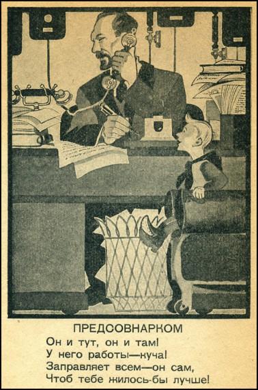 Propaganda12 16