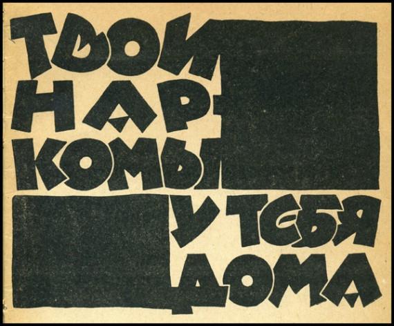 Propaganda12 9