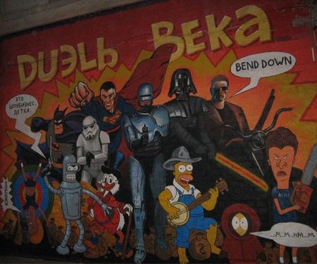 Russian graffiti 2