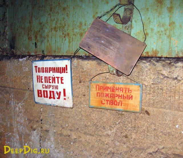 Russian Radioactive Mines  11