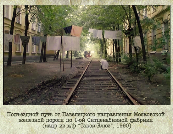 Russian trains in Russian cities in Russia 3