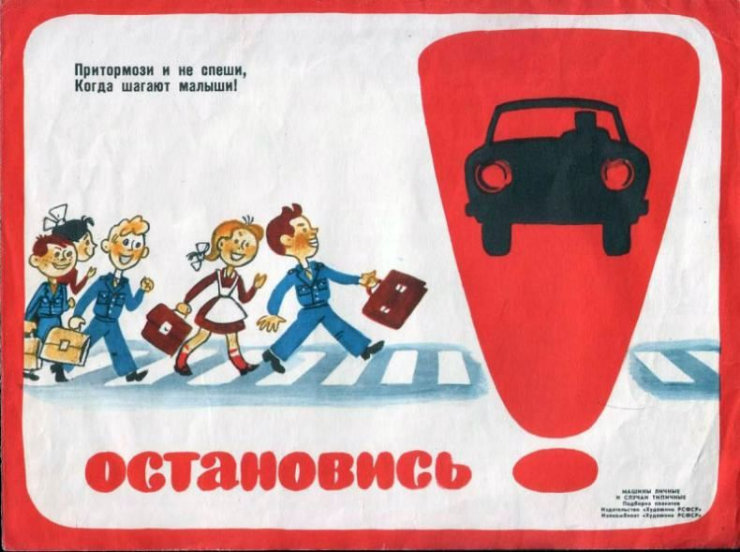 Soviet Road Safety Guidelines in Verses 10