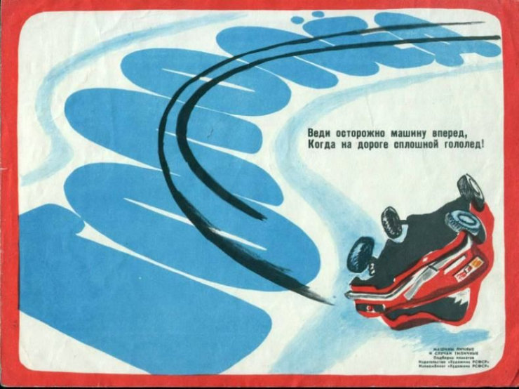 Soviet Road Safety Guidelines in Verses 11