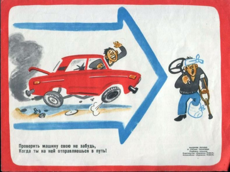 Soviet Road Safety Guidelines in Verses 3