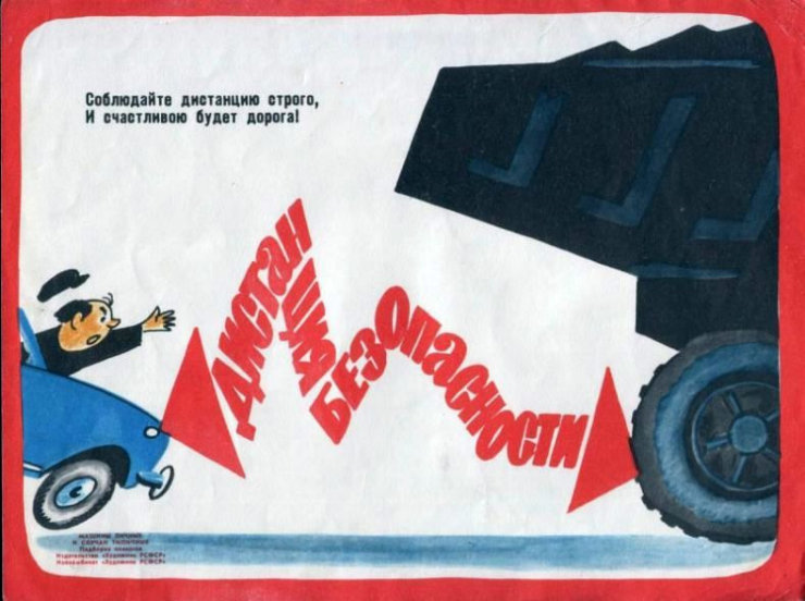 Soviet Road Safety Guidelines in Verses 5