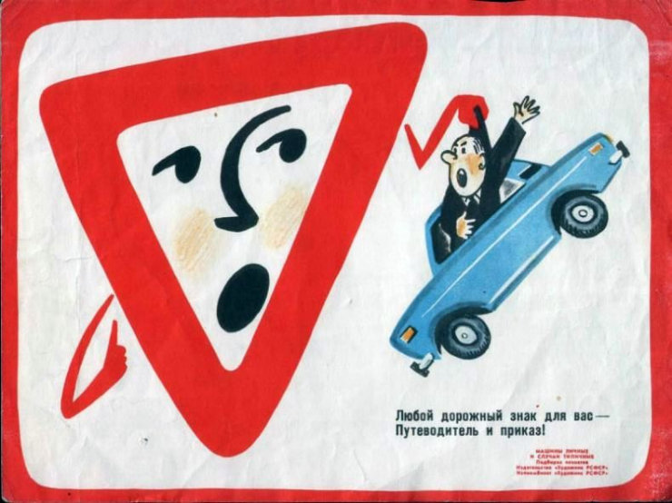 Soviet Road Safety Guidelines in Verses 7