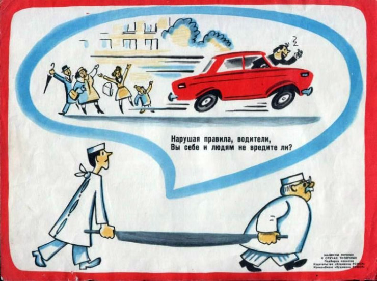 Soviet Road Safety Guidelines in Verses 8