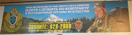 russian border guards ad 1
