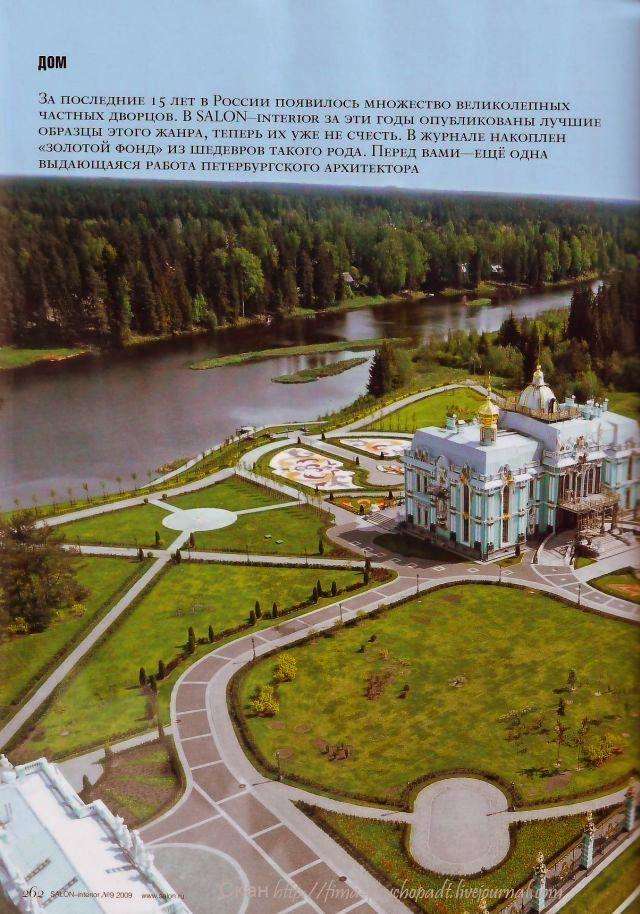 Russian Barocco