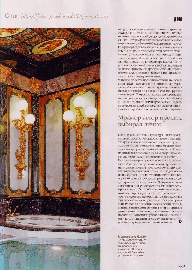 Russian Barocco 19