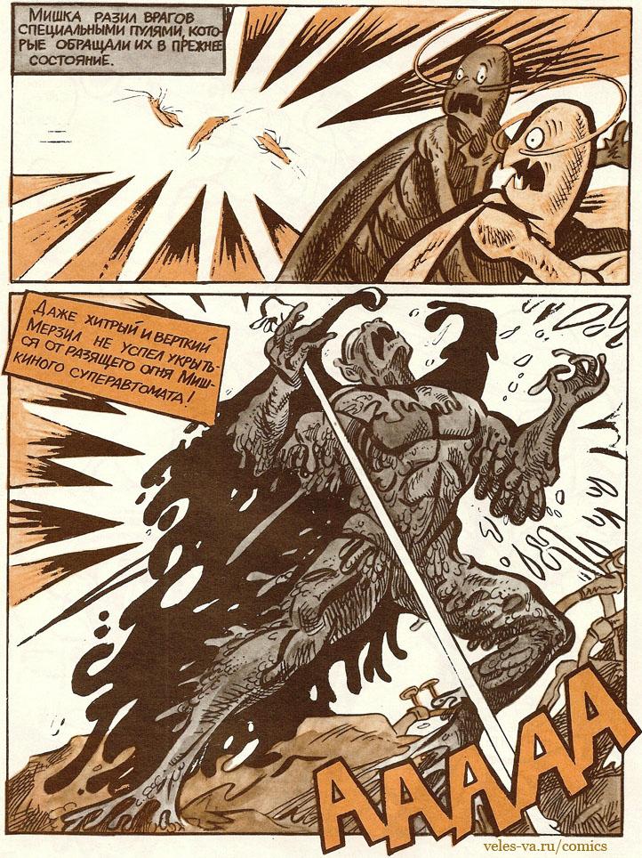 Russian comics book 10