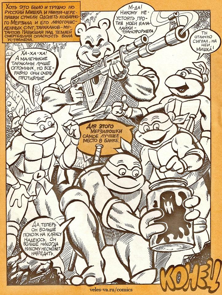 Russian comics book 11