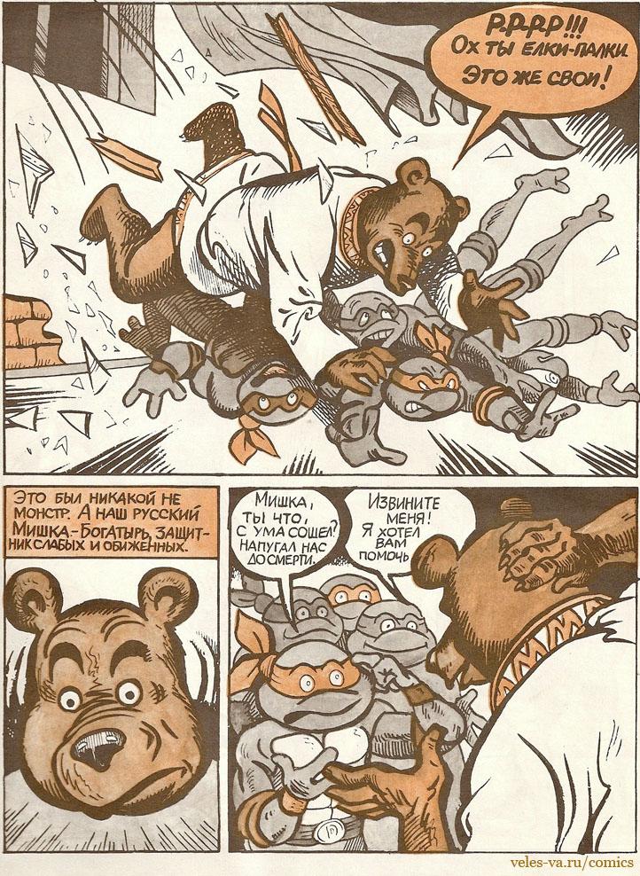 Russian comics book 3
