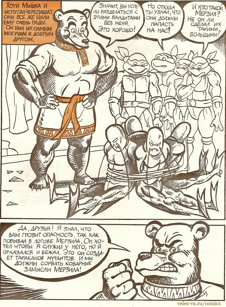 Russian comics book 4