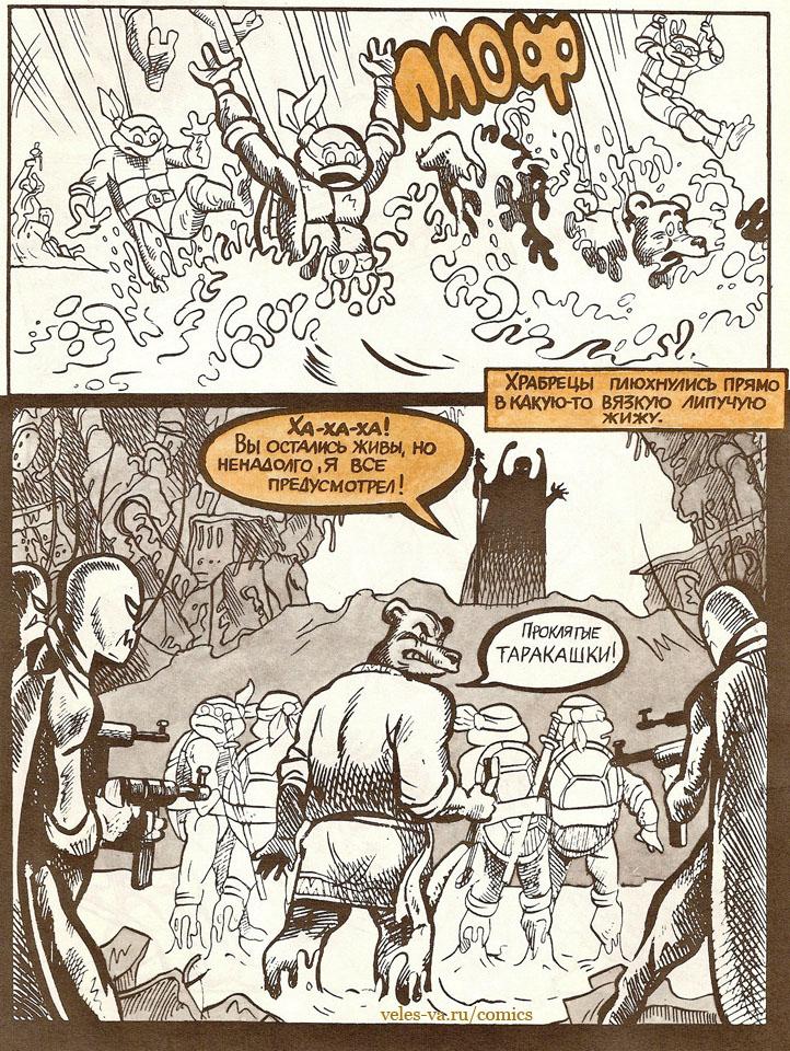 Russian comics book 7