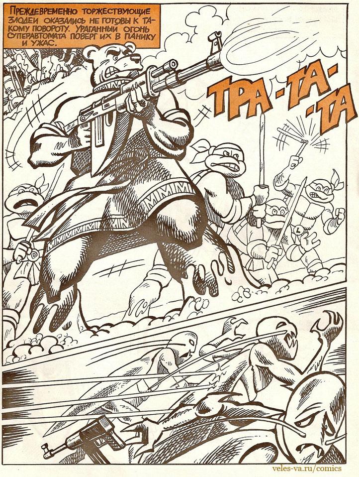 Russian comics book 9