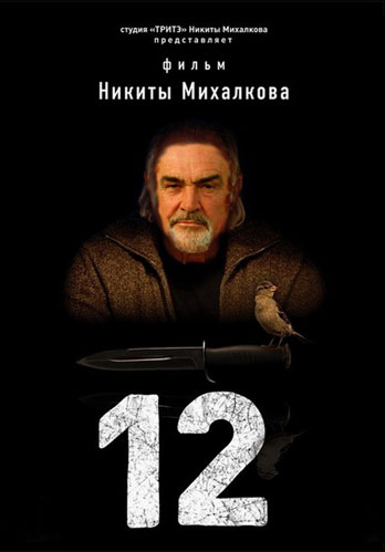 Russian movies 11