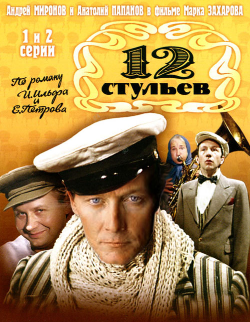 Russian movies 25