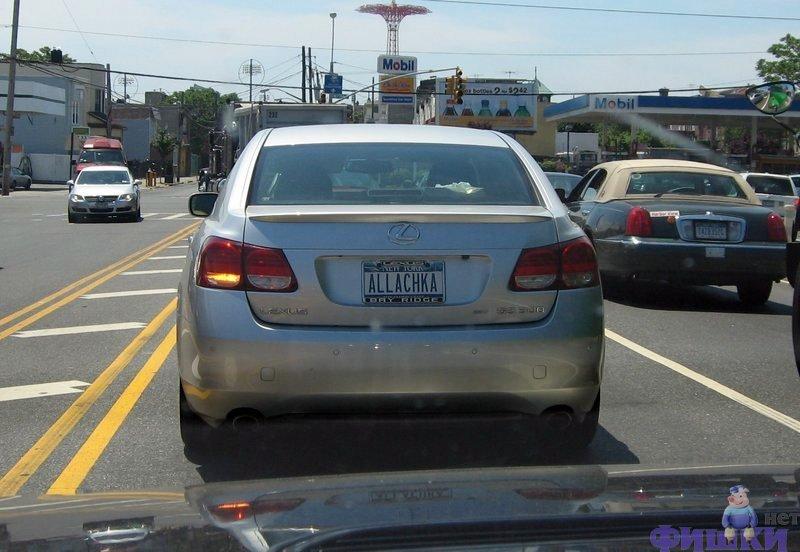Russian car plates in America 43