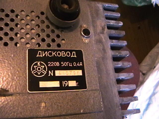 Russian Vintage Floppy Drive