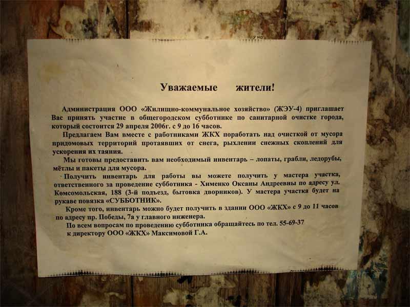 Russian Sakhalin 69