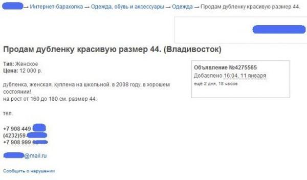 Russian girl sells coat 1