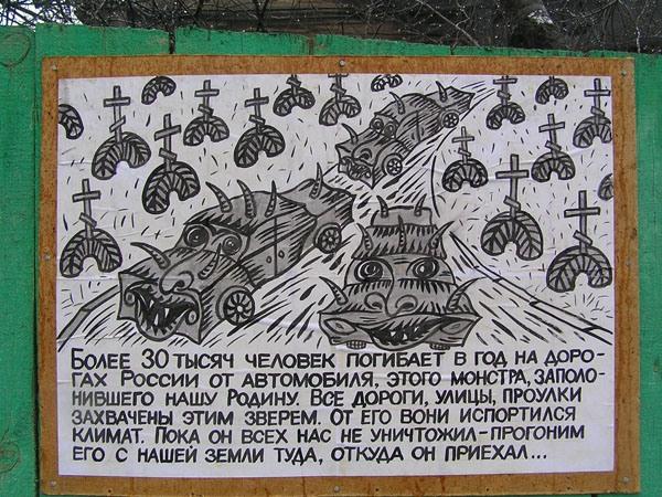 Russian social art 2
