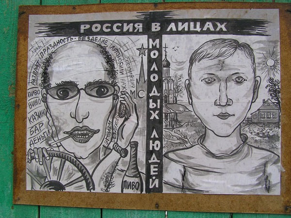 Russian social art 4