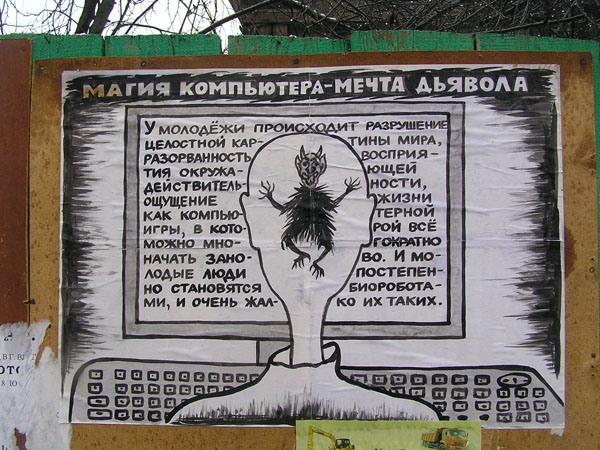 Russian social art