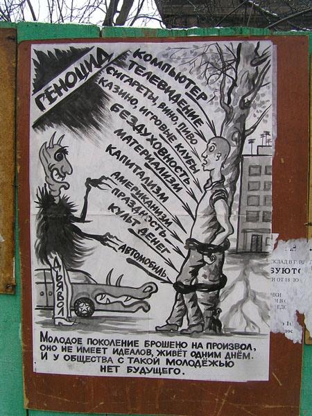 Russian social art 5