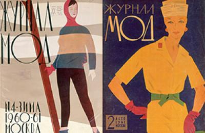 about fashion in the USSR 10